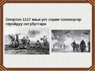 Олортон 1117 киьи уот сэрии толоонугар геройдуу охтубуттара
