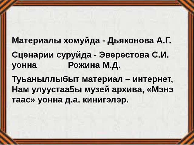 Материалы хомуйда - Дьяконова А.Г. Сценарии суруйда - Эверестова С.И. уонна...