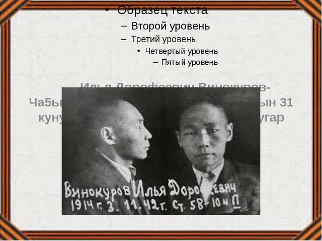 Илья Дорофеевич Винокуров- Ча5ыл5ан – поэт, тылбаасчыт, от ыйын 31 кунугэр 1...
