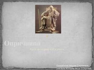 Урок истории в 6 классе Опричнина Бажайкина Мария Сергеевна, учитель истории