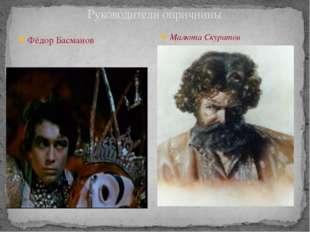 Руководители опричнины Фёдор Басманов Малюта Скуратов