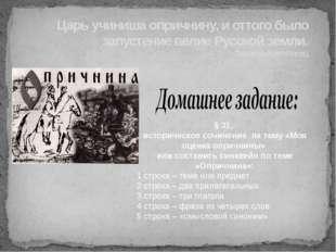 Царь учиниша опричнину, и оттого было запустение велие Русской земли. Псковск