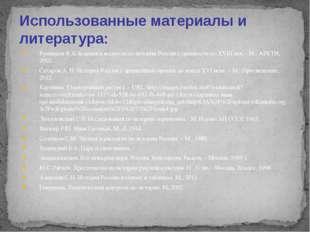 Румянцев В.Я.Задания и вопросы по истории России с древности по XVIII век.– М