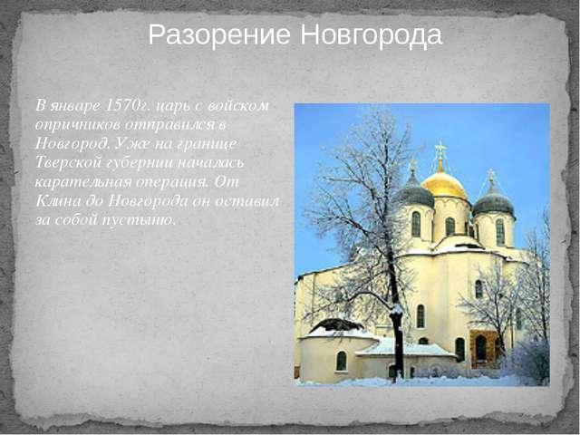 Разорение Новгорода В январе 1570г. царь с войском опричников отправился в Но...
