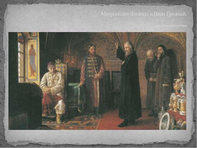 Митрополит Филипп и Иван Грозный. Яков Турлыгин. Начало 19 века