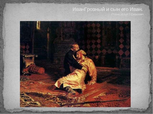 ИванГрозныйисынегоИван. Репин Илья Ефимович