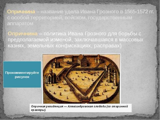 Опричнина – политика Ивана Грозного для борьбы с предполагаемой изменой, закл...