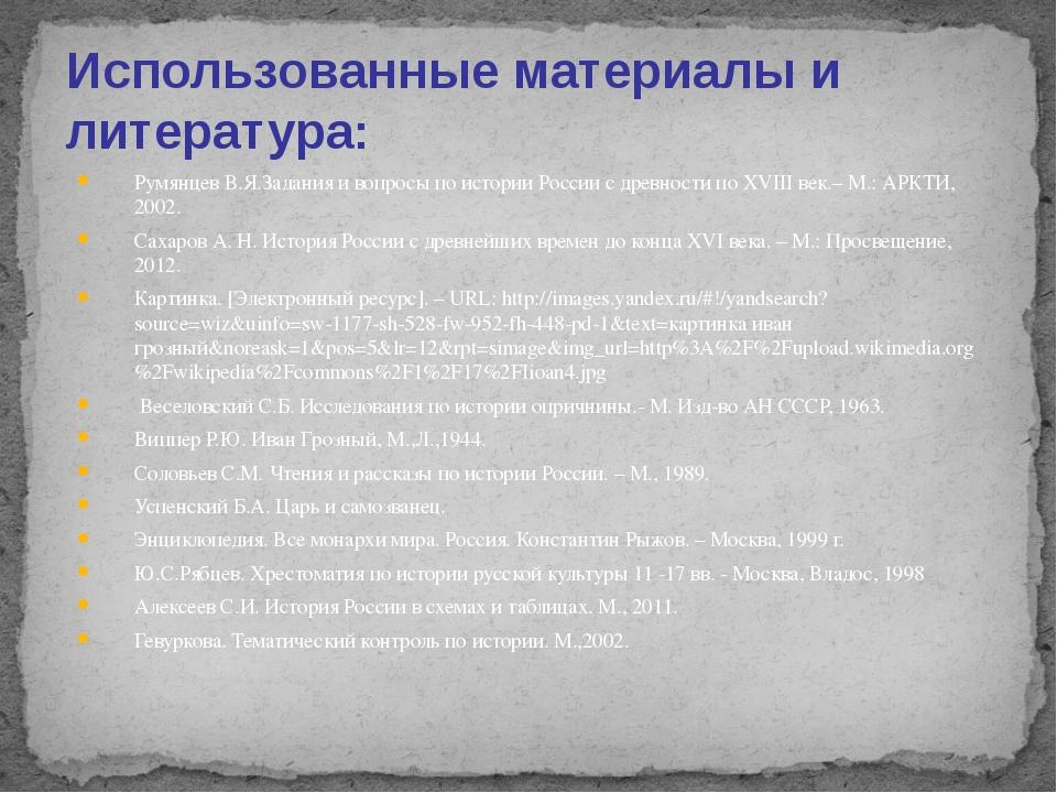 Румянцев В.Я.Задания и вопросы по истории России с древности по XVIII век.– М...