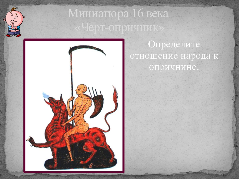 Миниатюра 16 века «Черт-опричник» Определите отношение народа к опричнине.