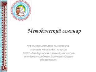 Методический семинар Кузнецова Светлана Николаевна, учитель начальных классов