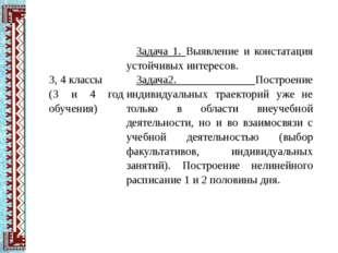 3, 4классы (3 и 4 год обучения) Задача 1.Выявление и констатация устойчивых