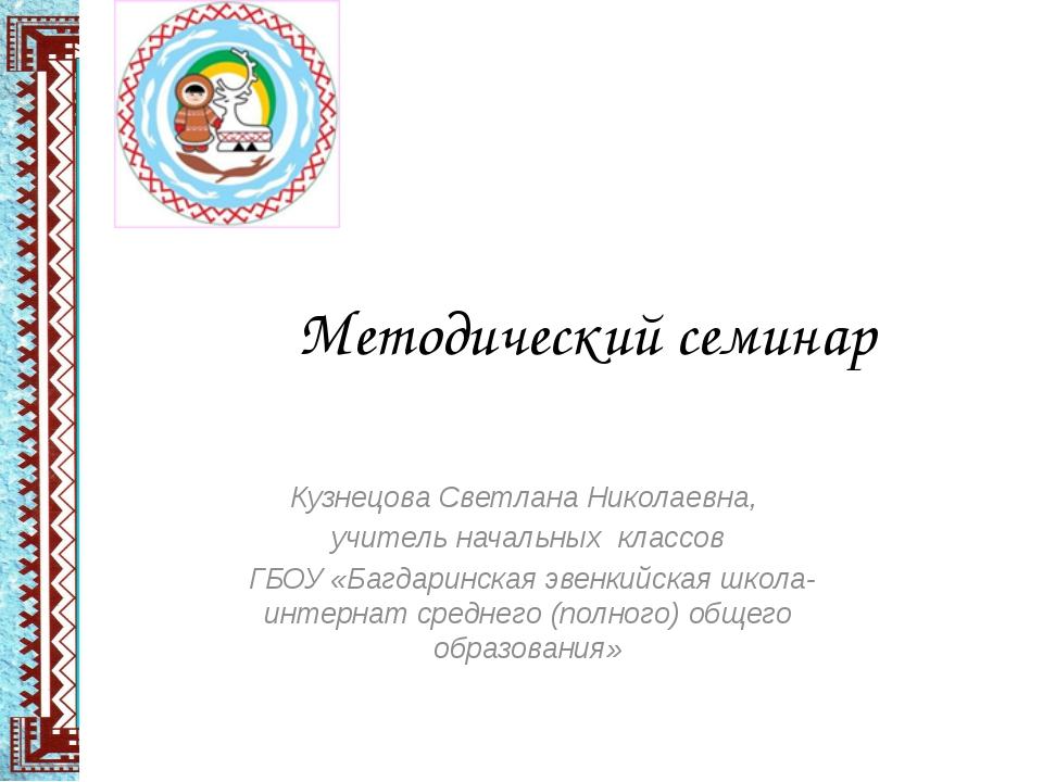 Методический семинар Кузнецова Светлана Николаевна, учитель начальных классов...