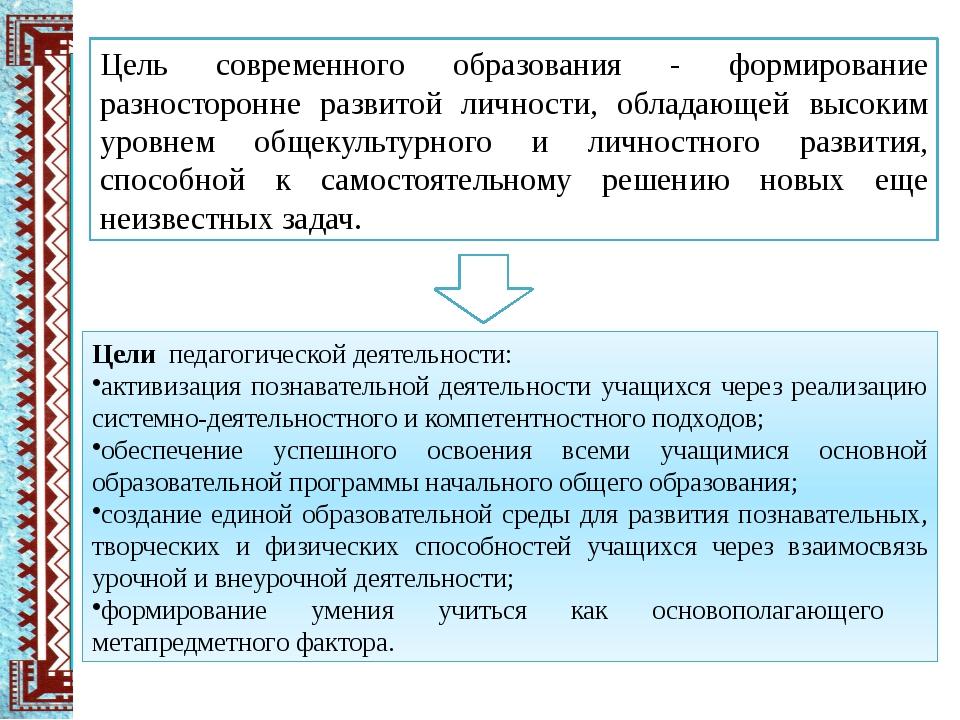 Цель современного образования - формирование разносторонне развитой личности,...