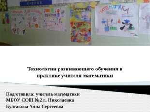 Технологии развивающего обучения в практике учителя математики Подготовила: у
