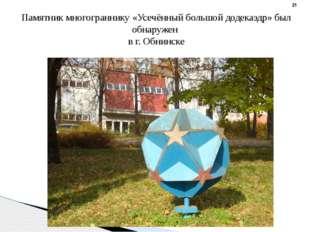 Памятник многограннику «Усечённый большой додекаэдр» был обнаружен в г. Обни