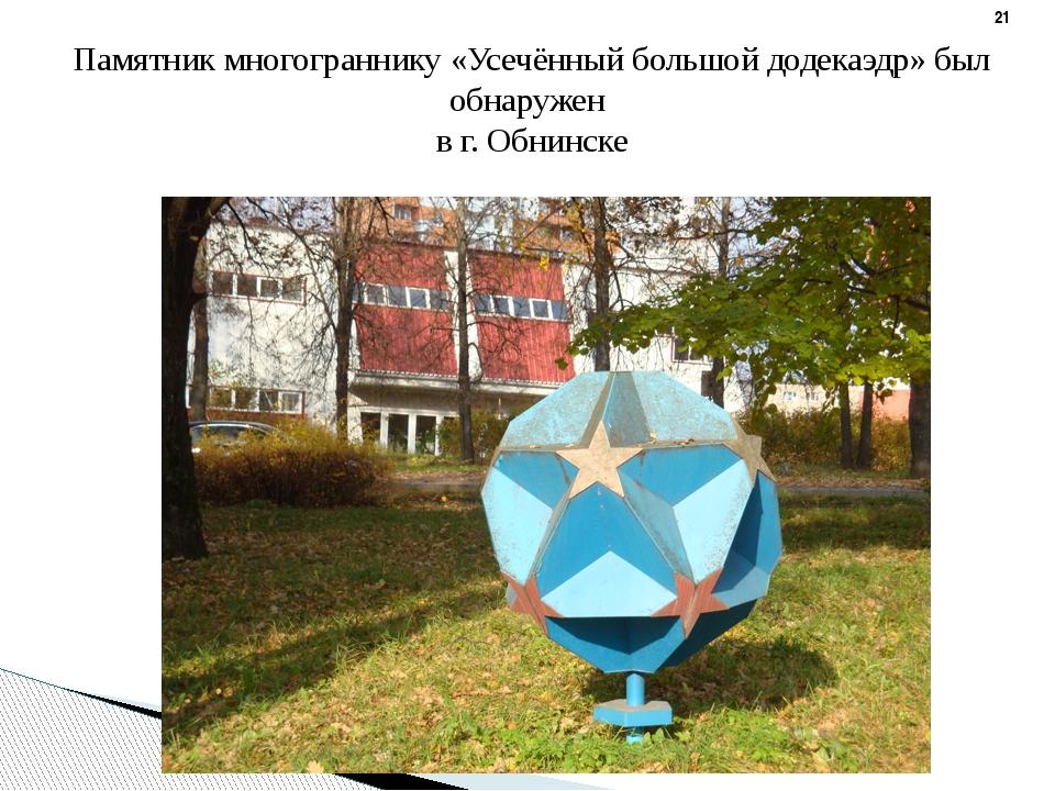Памятник многограннику «Усечённый большой додекаэдр» был обнаружен в г. Обни...