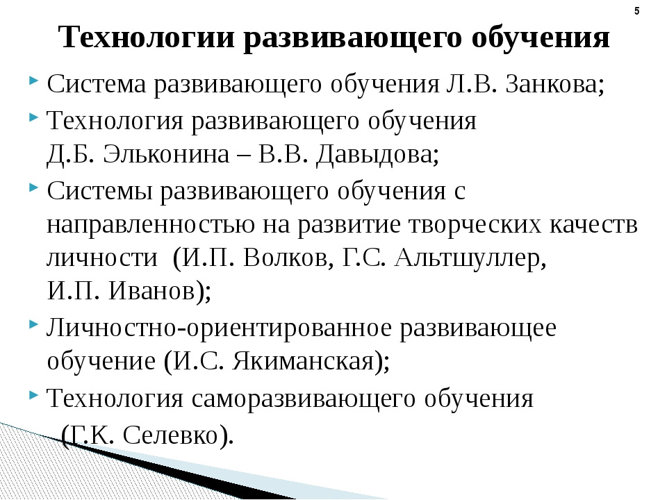 Система развивающего обучения Л.В. Занкова; Технология развивающего обучения...