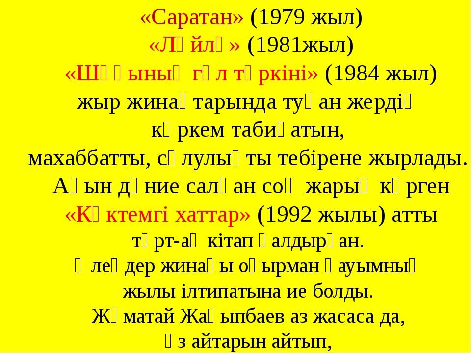 «Саратан» (1979 жыл) «Ләйлә» (1981жыл) «Шұғынық гүл төркіні» (1984 жыл) жыр...