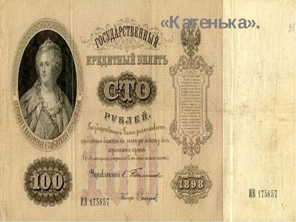 Деньги екатерины на картинках