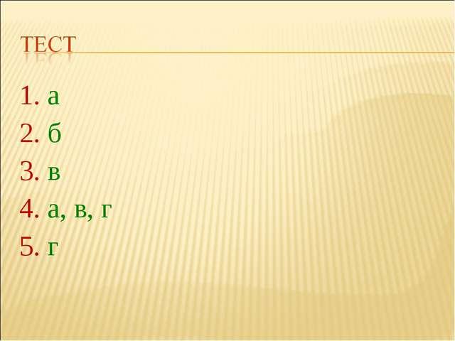 1. а 2. б 3. в 4. а, в, г 5. г