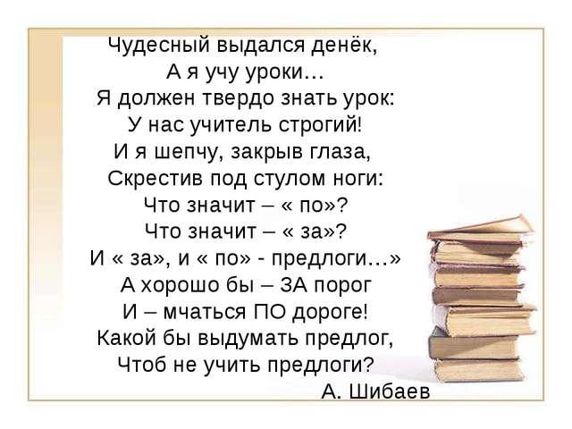 Чудесный выдался денёк, А я учу уроки… Я должен твердо знать урок: У нас учит...