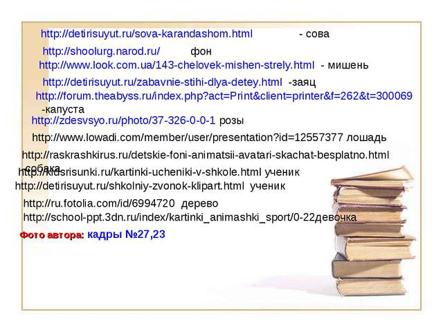http://detirisuyut.ru/sova-karandashom.html - сова http://shoolurg.narod.ru/...