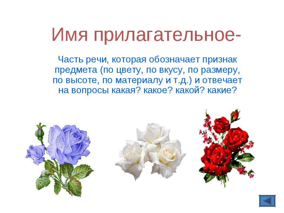 Имя прилагательное- Часть речи, которая обозначает признак предмета (по цвету...