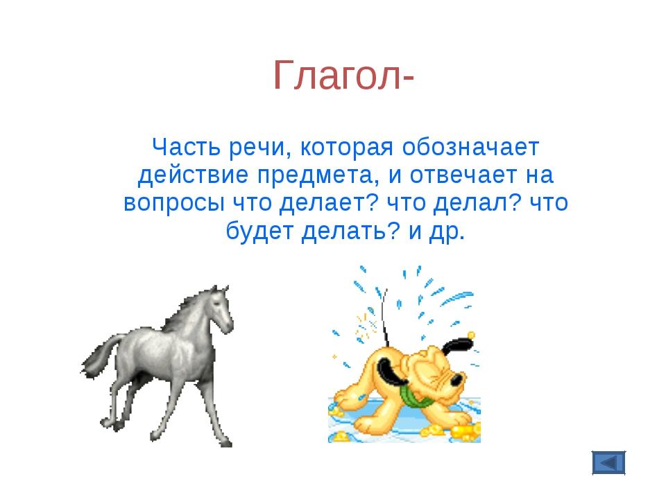 Глагол- Часть речи, которая обозначает действие предмета, и отвечает на вопро...