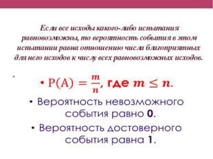 Если все исходы какого-либо испытания равновозможны, то вероятность события