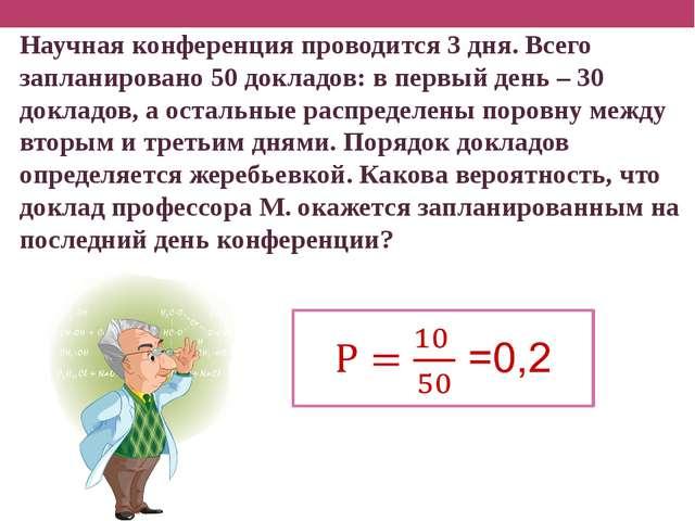 Научная конференция проводится 3 дня. Всего запланировано 50 докладов: в перв...