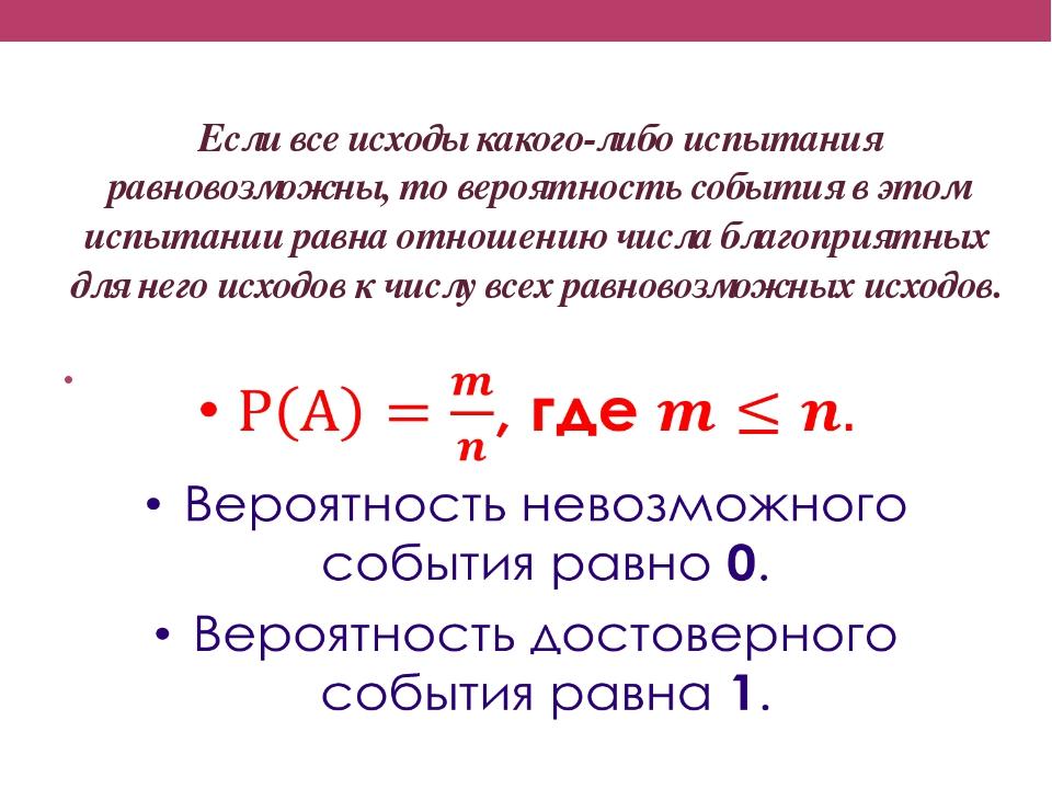 Если все исходы какого-либо испытания равновозможны, то вероятность события...