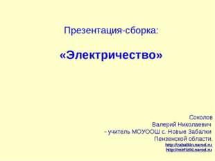 Презентация-сборка: «Электричество» Соколов Валерий Николаевич учитель МОУООШ