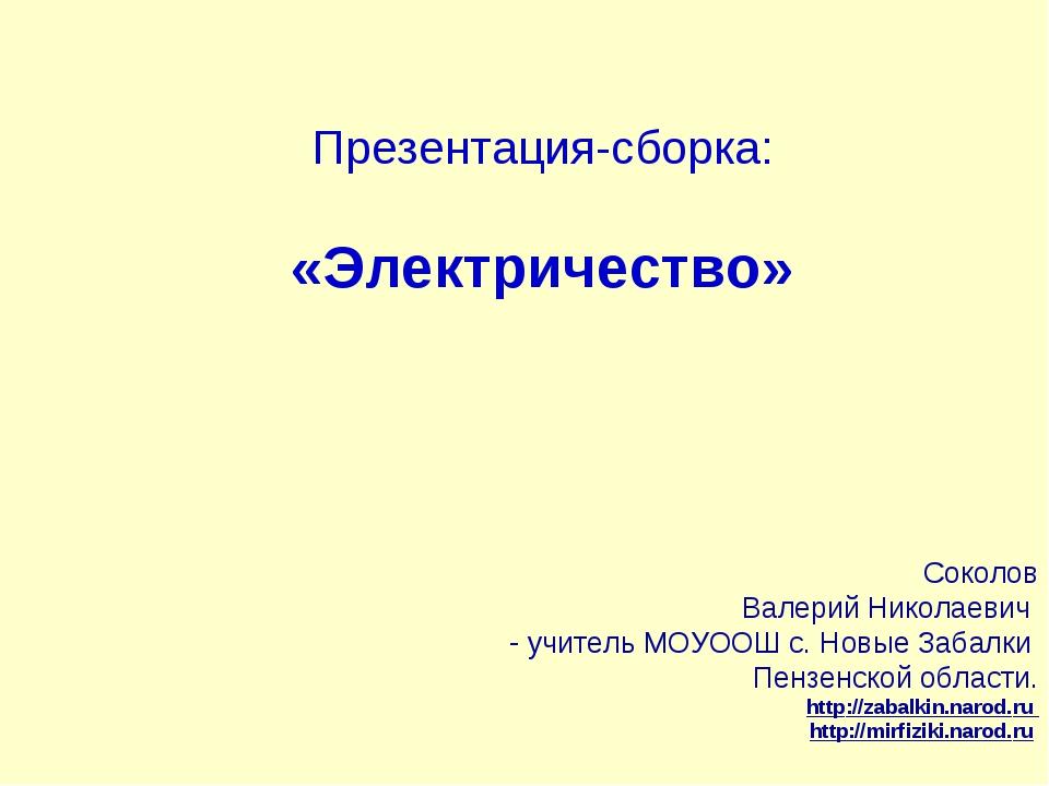 Презентация-сборка: «Электричество» Соколов Валерий Николаевич учитель МОУООШ...