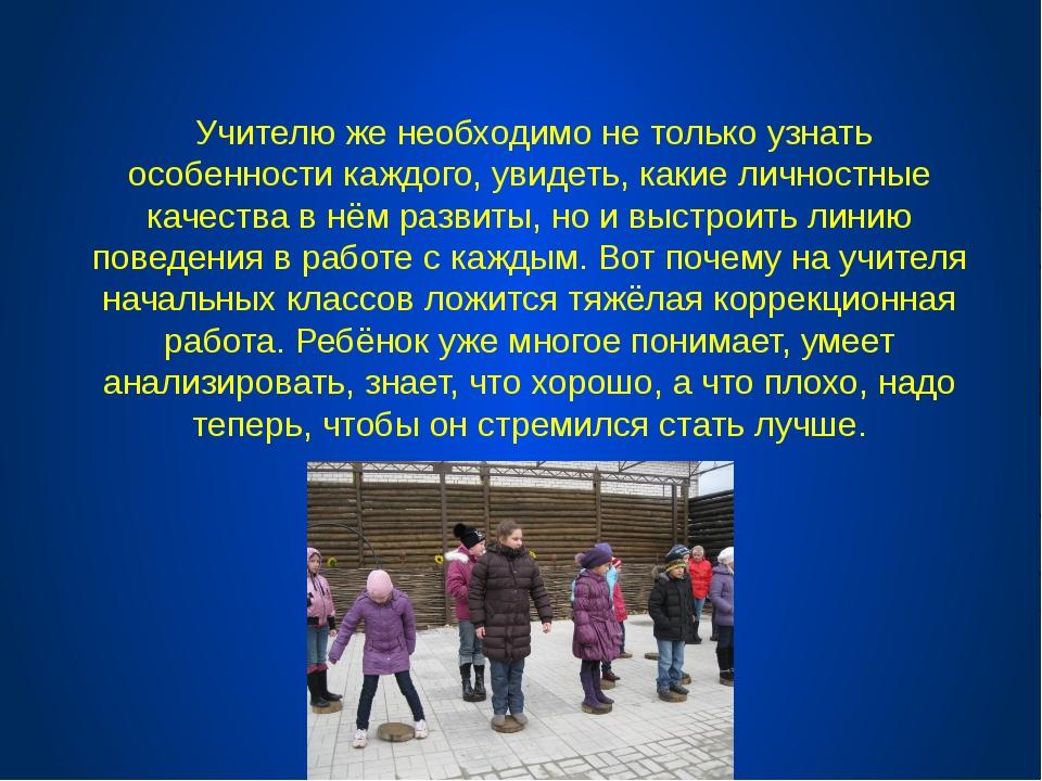 Учителю же необходимо не только узнать особенности каждого, увидеть, какие л...