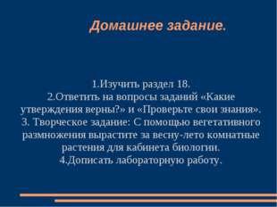 Домашнее задание. 1.Изучить раздел 18. 2.Ответить на вопросы заданий «Какие у