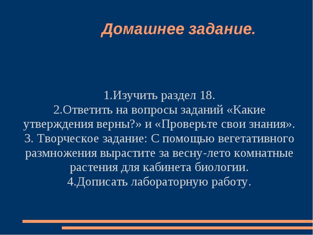 Домашнее задание. 1.Изучить раздел 18. 2.Ответить на вопросы заданий «Какие у...