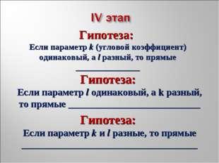 Гипотеза: Если параметр l одинаковый, а k разный, то прямые _________________