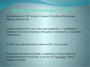 Какие страны входят в СНГ? Первоначально в СНГ вошли 3 страны: Российская Фед
