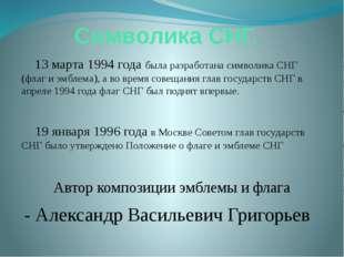 Символика СНГ. 13 марта 1994 года была разработана символика СНГ (флаг и эмбл