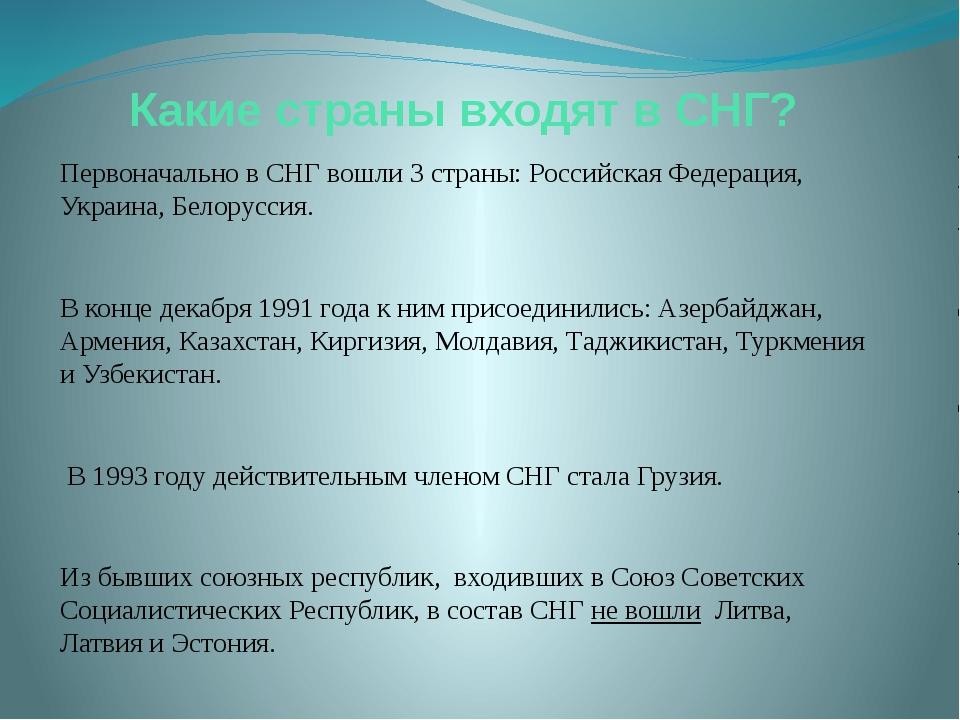 Какие страны входят в СНГ? Первоначально в СНГ вошли 3 страны: Российская Фед...