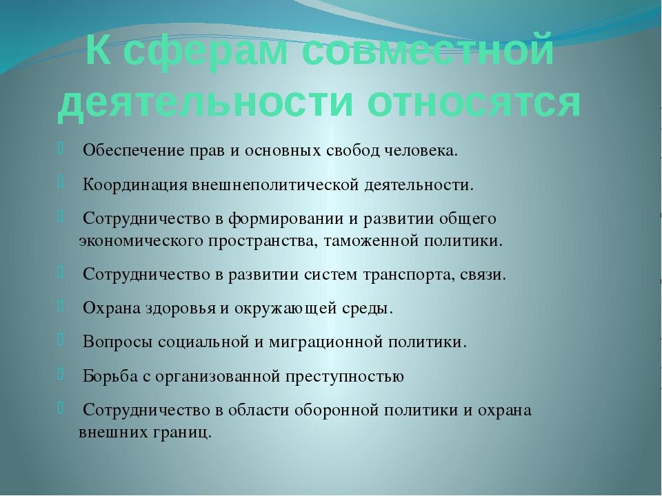 К сферам совместной деятельности относятся Обеспечение прав и основных свобод...