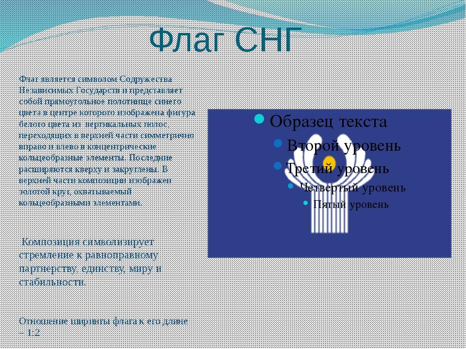 Флаг СНГ Флаг является символом Содружества Независимых Государств и представ...