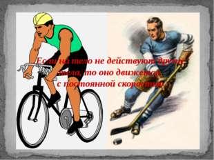 Если на тело не действуют другие тела, то оно движется с постоянной скоростью