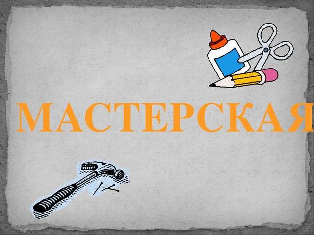 МАСТЕРСКАЯ.