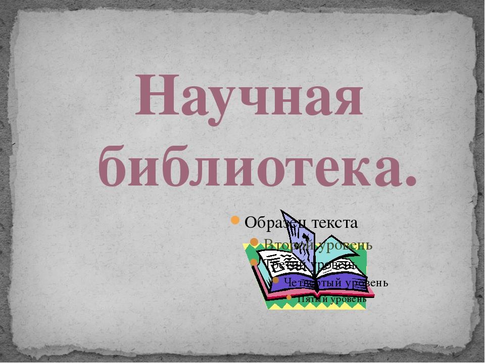 Научная библиотека.