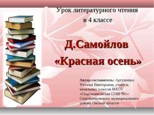 Урок литературного чтения в 4 классе Д.Самойлов «Красная осень» Автор-состави