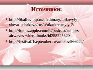 Источники: http://5ballov.qip.ru/dictionary/tolkovyiy-slovar-ushakova/rus/o/o