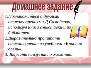 Познакомиться с другими стихотворениями Д.Самойлова, используя книги с выстав