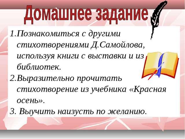 Познакомиться с другими стихотворениями Д.Самойлова, используя книги с выстав...