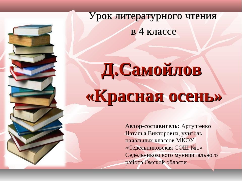 Урок литературного чтения в 4 классе Д.Самойлов «Красная осень» Автор-состави...